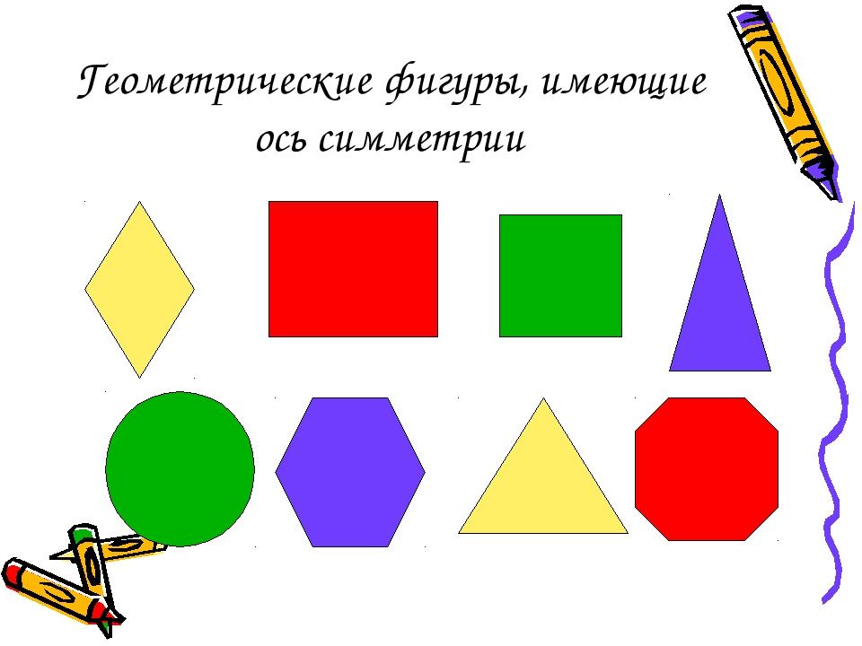 Геометрические фигуры, имеющие ось симметрии