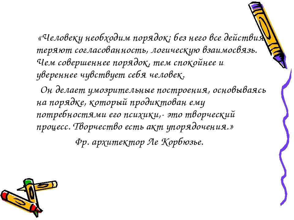 «Человеку необходим порядок; без него все действия теряют согласованность, л...