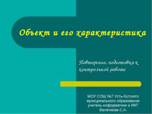 Повторение, подготовка к контрольной работе Объект и его характеристика МОУ С