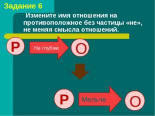 Измените имя отношения на противоположное без частицы «не», не меняя смысла