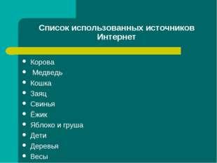 Список использованных источников Интернет Корова Медведь Кошка Заяц Свинья Ёж