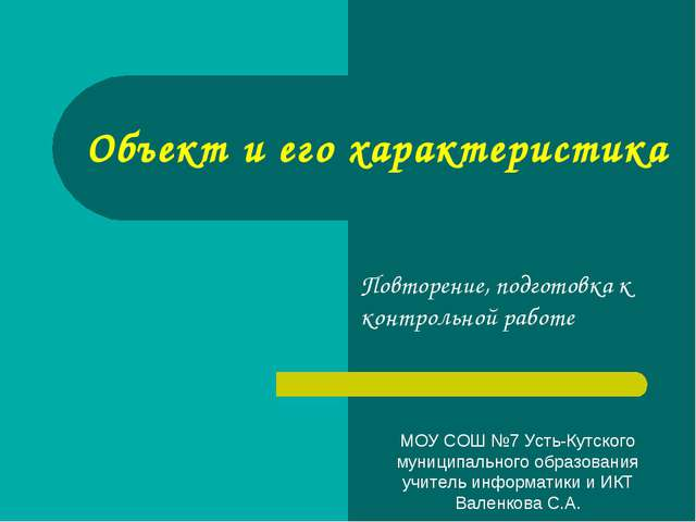 Повторение, подготовка к контрольной работе Объект и его характеристика МОУ С...