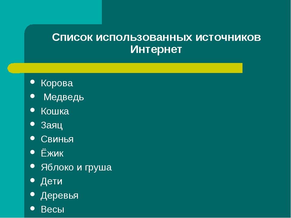 Список использованных источников Интернет Корова Медведь Кошка Заяц Свинья Ёж...