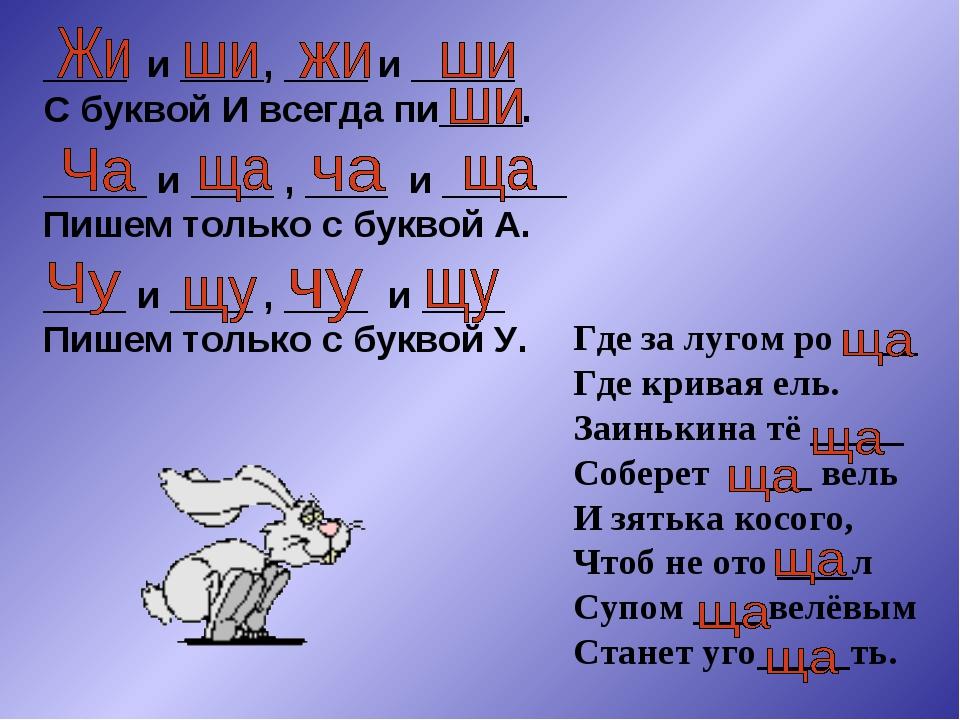 ____ и ____, ____ и _____ С буквой И всегда пи____. _____ и ____ , ____ и ___...
