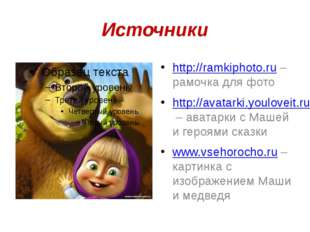 Источники http://ramkiphoto.ru – рамочка для фото http://avatarki.youloveit.r