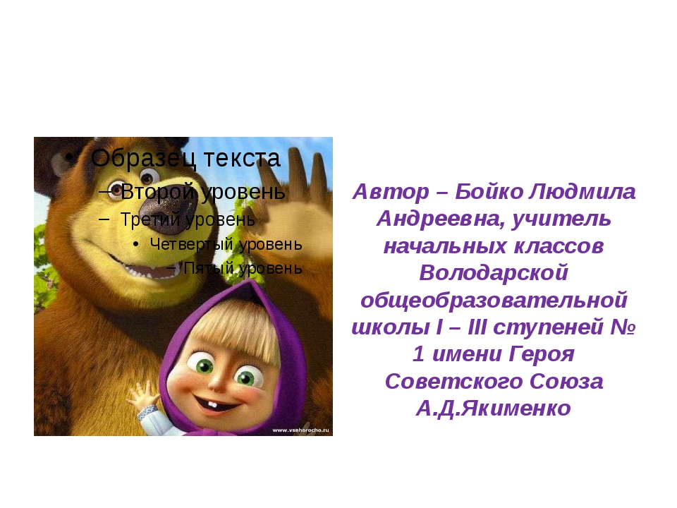 Автор – Бойко Людмила Андреевна, учитель начальных классов Володарской общео...