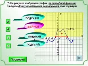 7) На рисунке изображен график производной функции. Найдите длину промежутка