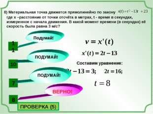 8) Материальная точка движется прямолинейно по закону где x –расстояние от то