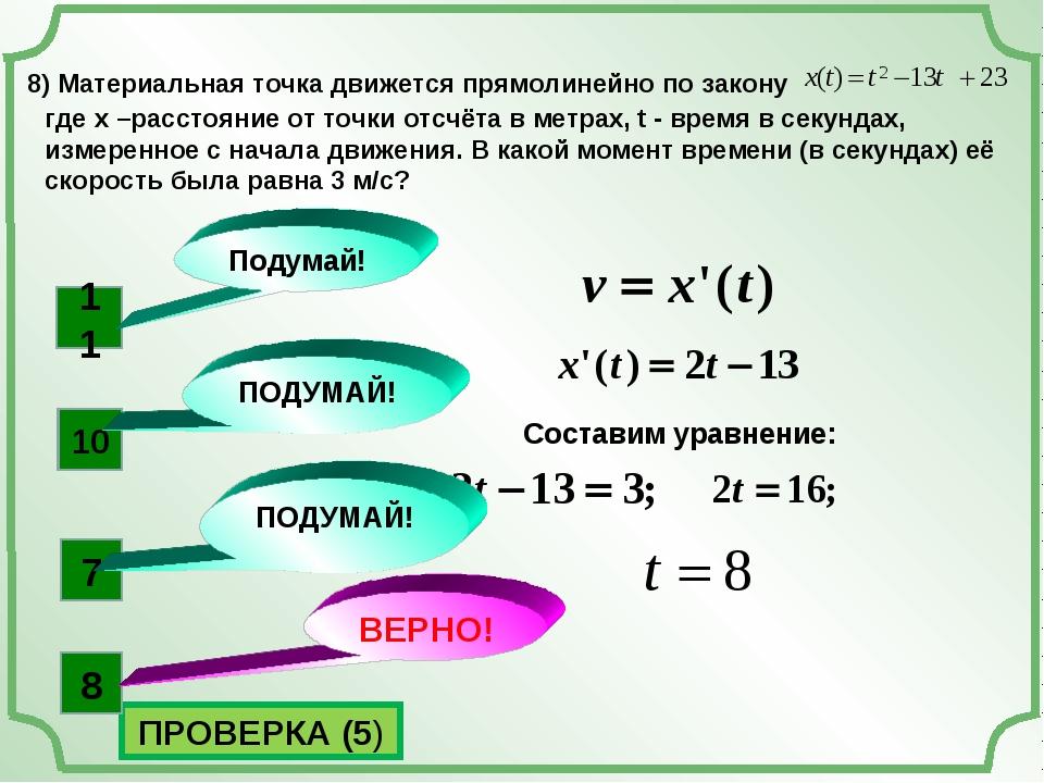 8) Материальная точка движется прямолинейно по закону где x –расстояние от то...