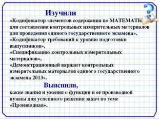 Изучили «Кодификатор элементов содержания по МАТЕМАТИКЕ для составления конт