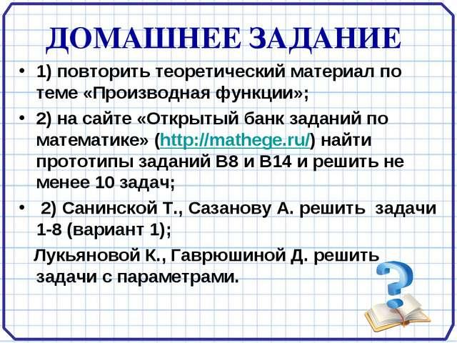 ДОМАШНЕЕ ЗАДАНИЕ 1) повторить теоретический материал по теме «Производная фун...