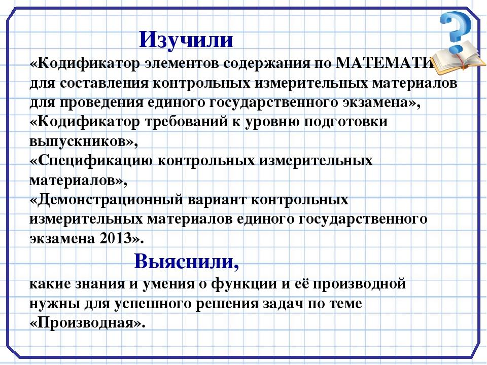 Изучили «Кодификатор элементов содержания по МАТЕМАТИКЕ для составления конт...
