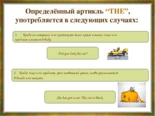 """Определённый артикль """"THE"""", употребляется в следующих случаях: Когда из ситуа"""