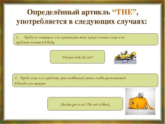 """Определённый артикль """"THE"""", употребляется в следующих случаях: Когда из ситуа..."""