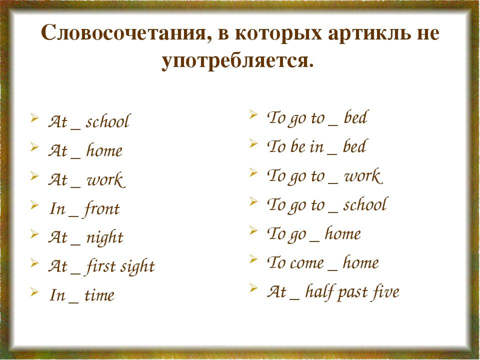 Словосочетания, в которых артикль не употребляется. At _ school At _ home At...