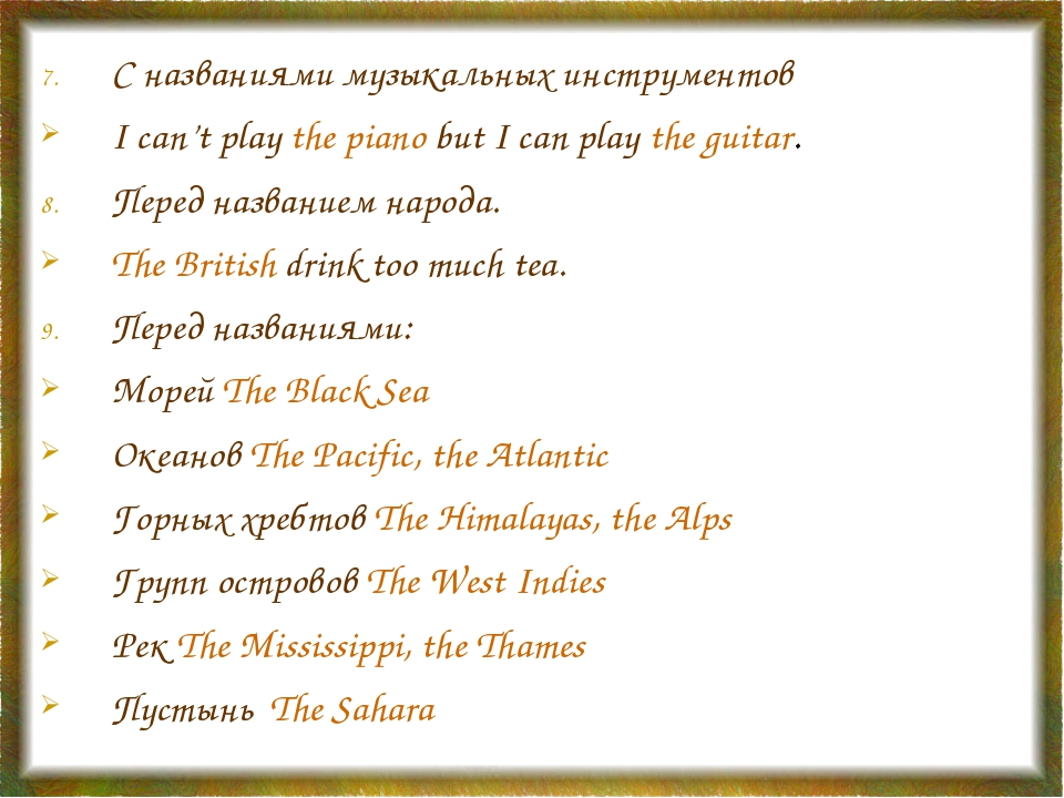 С названиями музыкальных инструментов I can't play the piano but I can play t...