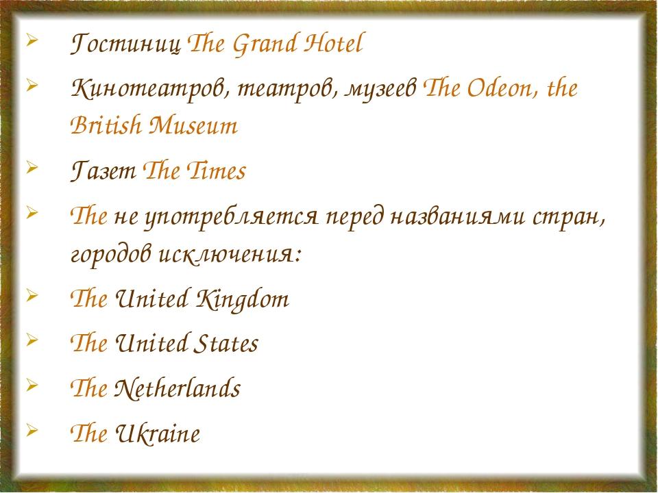 Гостиниц The Grand Hotel Кинотеатров, театров, музеев The Odeon, the British...