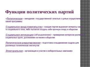 -Политическая – овладение государственной властью с целью осуществления своей