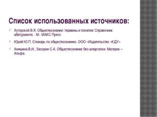 Список использованных источников: Хуторской В.Я. Обществознание: термины и по
