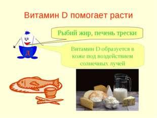 Витамин D помогает расти Д Витамин D образуется в коже под воздействием солне