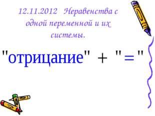 12.11.2012 Неравенства с одной переменной и их системы.