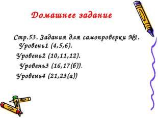 Домашнее задание Стр.53. Задания для самопроверки №1. Уровень1 (4,5,6). Урове