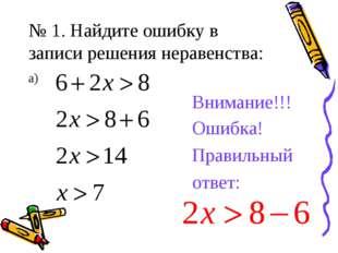 № 1. Найдите ошибку в записи решения неравенства: а) Внимание!!! Ошибка! Прав