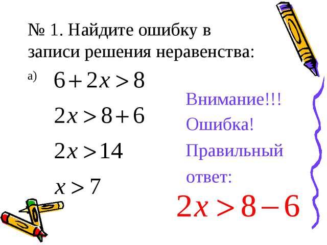 № 1. Найдите ошибку в записи решения неравенства: а) Внимание!!! Ошибка! Прав...