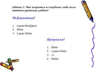 Задание 3: Что получится из исходного слова после нажатия указанных клавиш? И
