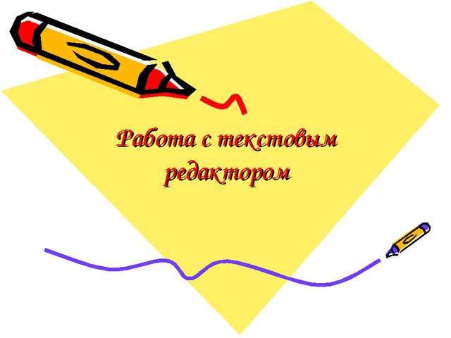 Работа с текстовым редактором