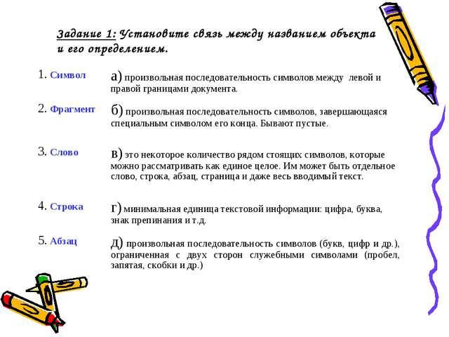 Задание 1: Установите связь между названием объекта и его определением. 1. Си...