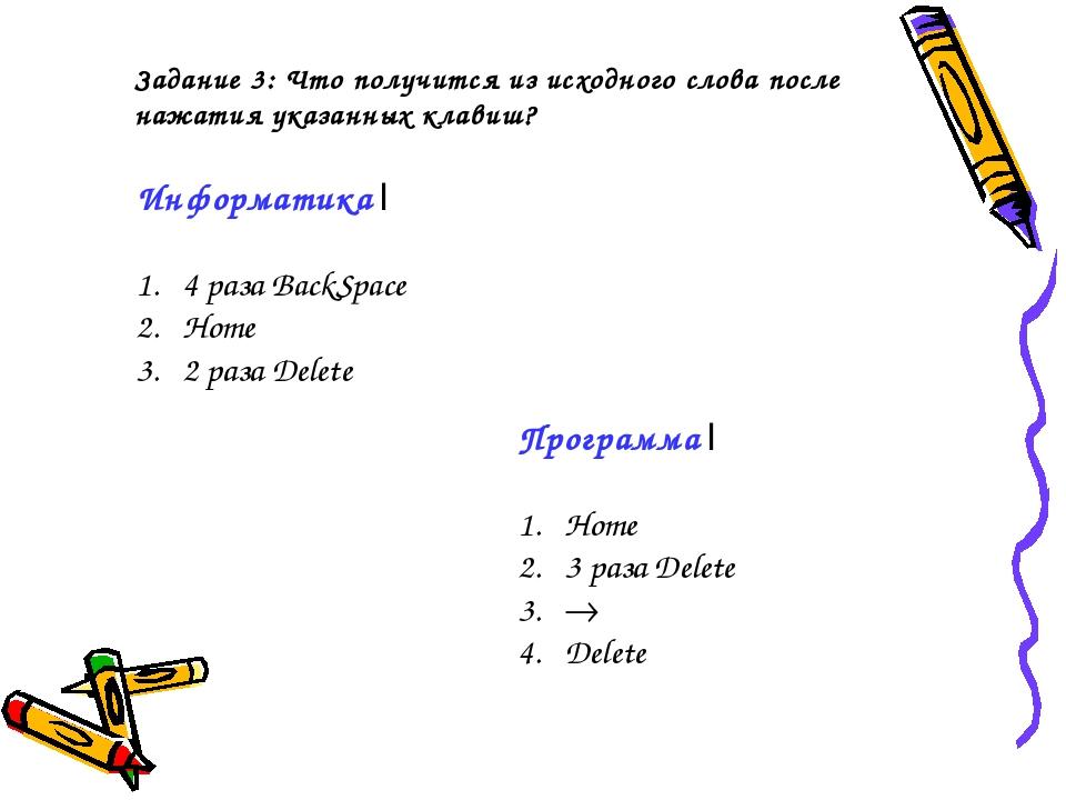Задание 3: Что получится из исходного слова после нажатия указанных клавиш? И...