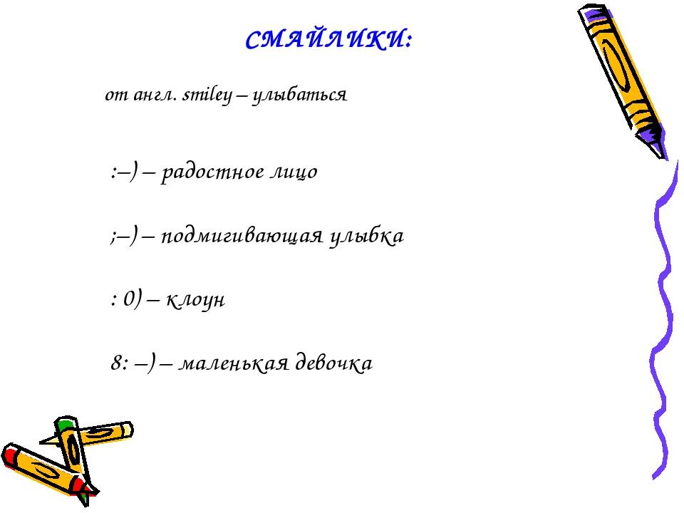 :–) – радостное лицо ;–) – подмигивающая улыбка : 0) – клоун 8: –) – маленька...