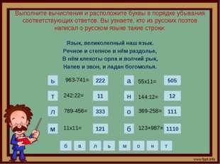 Выполните вычисления и расположите буквы в порядке убывания соответствующих о