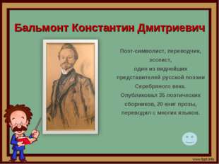 Бальмонт Константин Дмитриевич Поэт-символист, переводчик, эссеист, один из