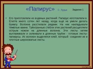 «Папирус» С. Лурье Его приготовляли из водяных растений. Папирус изготовляли