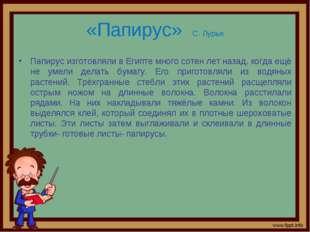 «Папирус» С. Лурье Папирус изготовляли в Египте много сотен лет назад, когда