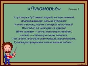 «Лукоморье» У лукоморья дуб очень старый, но еще зеленый; Златая тяжелая цепь