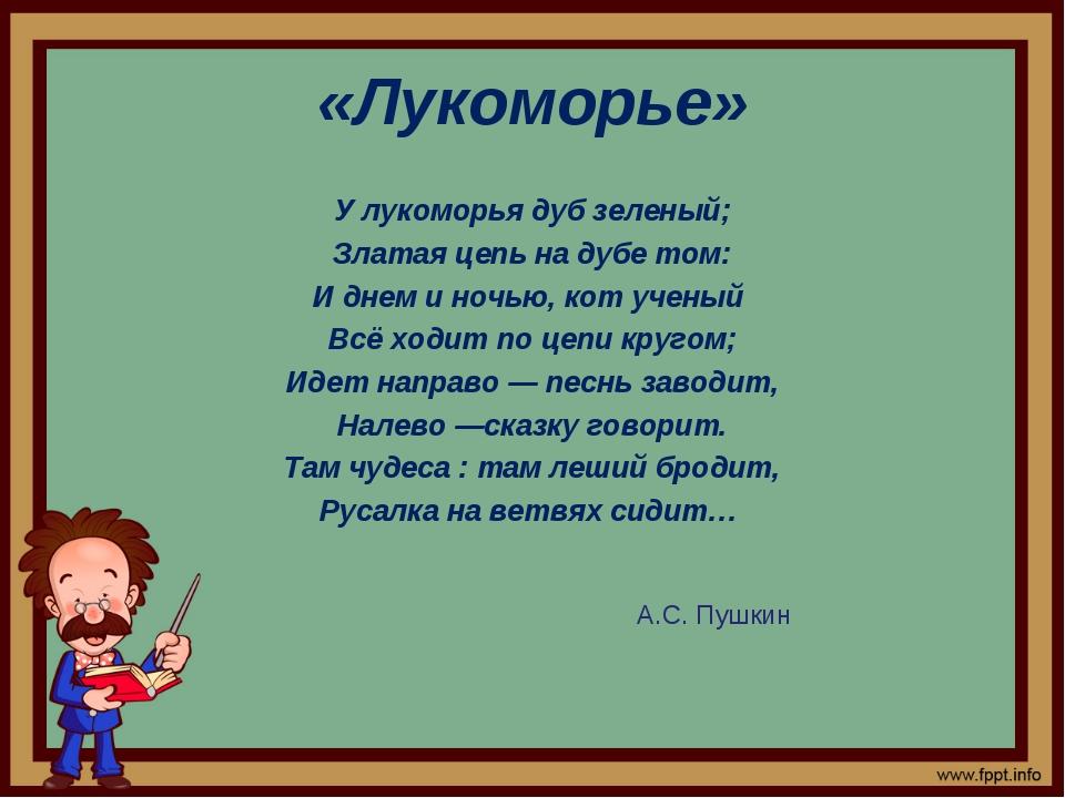 «Лукоморье» У лукоморья дуб зеленый; Златая цепь на дубе том: И днем и ночью,...