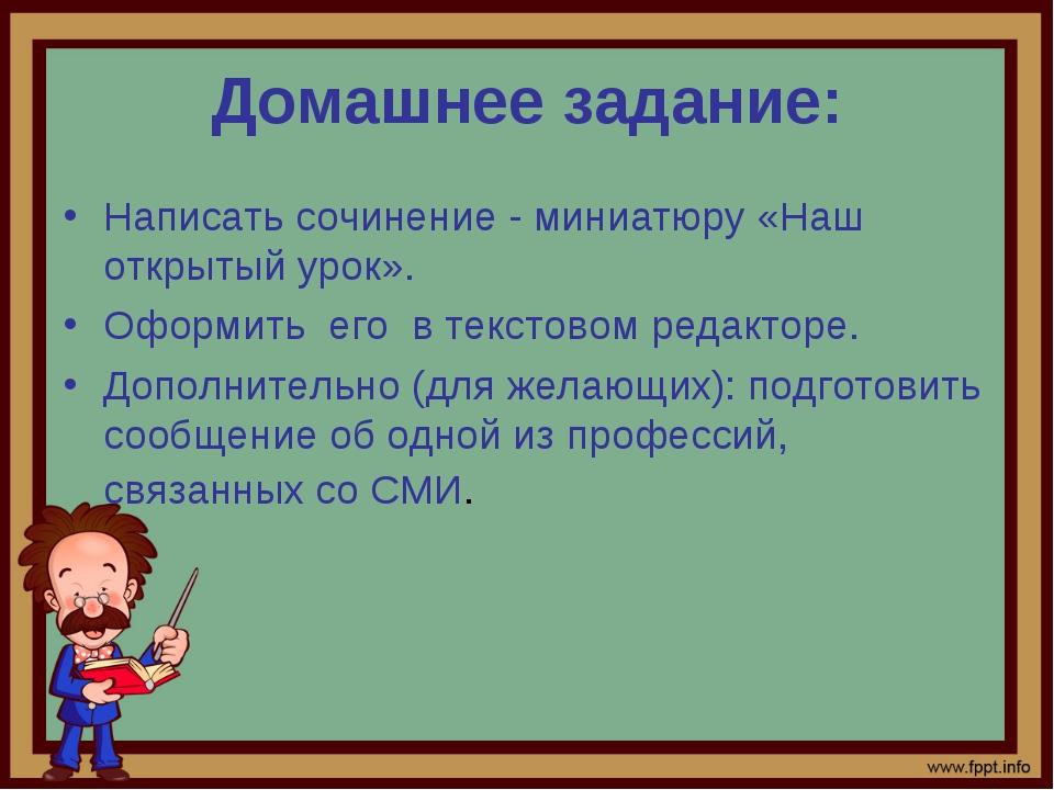 Написать сочинение - миниатюру «Наш открытый урок». Оформить его в текстовом...
