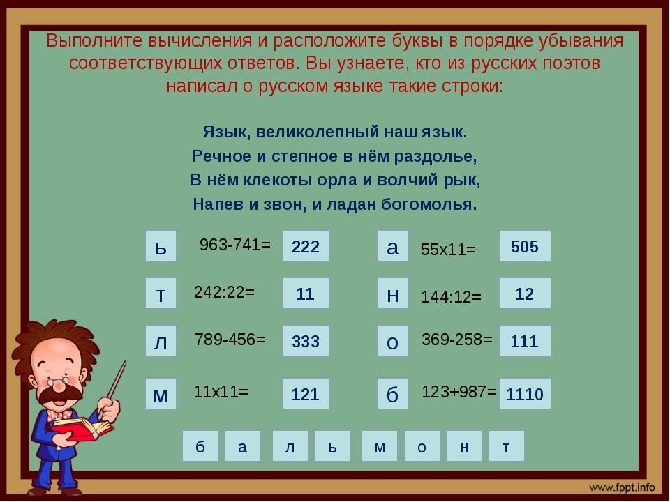 Выполните вычисления и расположите буквы в порядке убывания соответствующих о...