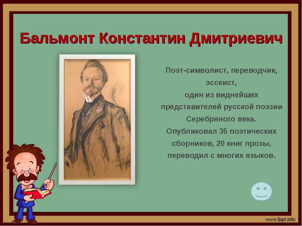 Бальмонт Константин Дмитриевич Поэт-символист, переводчик, эссеист, один из...