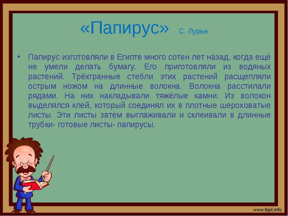 «Папирус» С. Лурье Папирус изготовляли в Египте много сотен лет назад, когда...