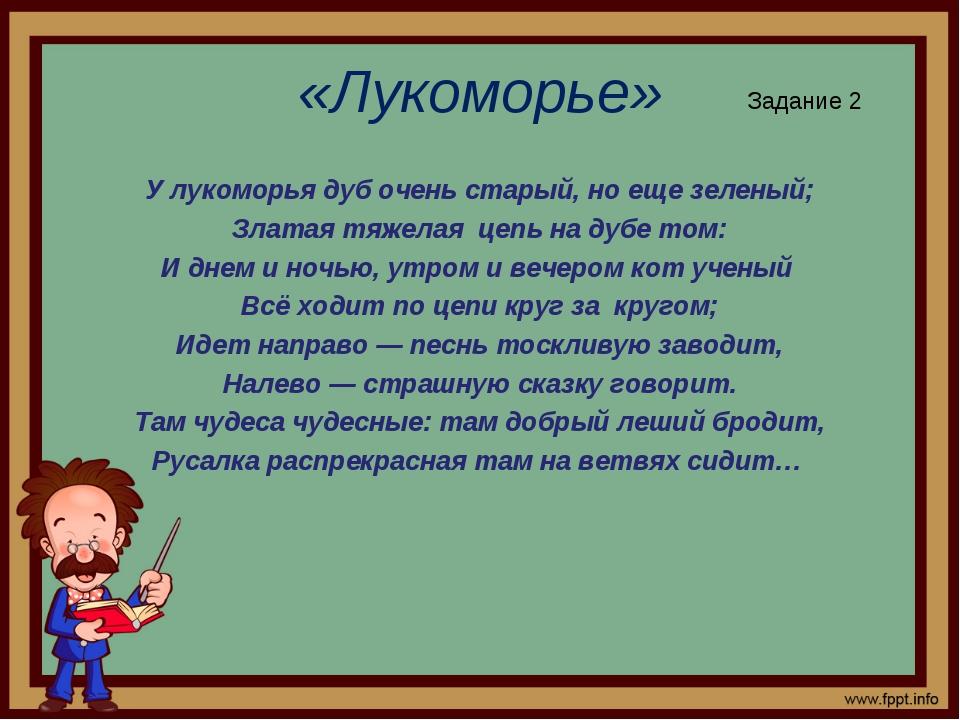 «Лукоморье» У лукоморья дуб очень старый, но еще зеленый; Златая тяжелая цепь...