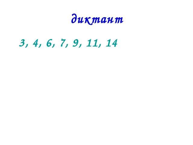 диктант 3, 4, 6, 7, 9, 11, 14