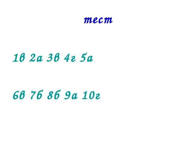 тест 1в 2а 3в 4г 5а 6в 7б 8б 9а 10г