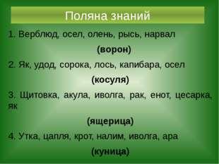 Поляна знаний 1. Верблюд, осел, олень, рысь, нарвал (ворон) 2. Як, удод, соро