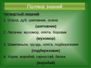 Поляна знаний Четвертый лишний 1. Ольха, дуб, шиповник, осина (шиповник) 2. Л