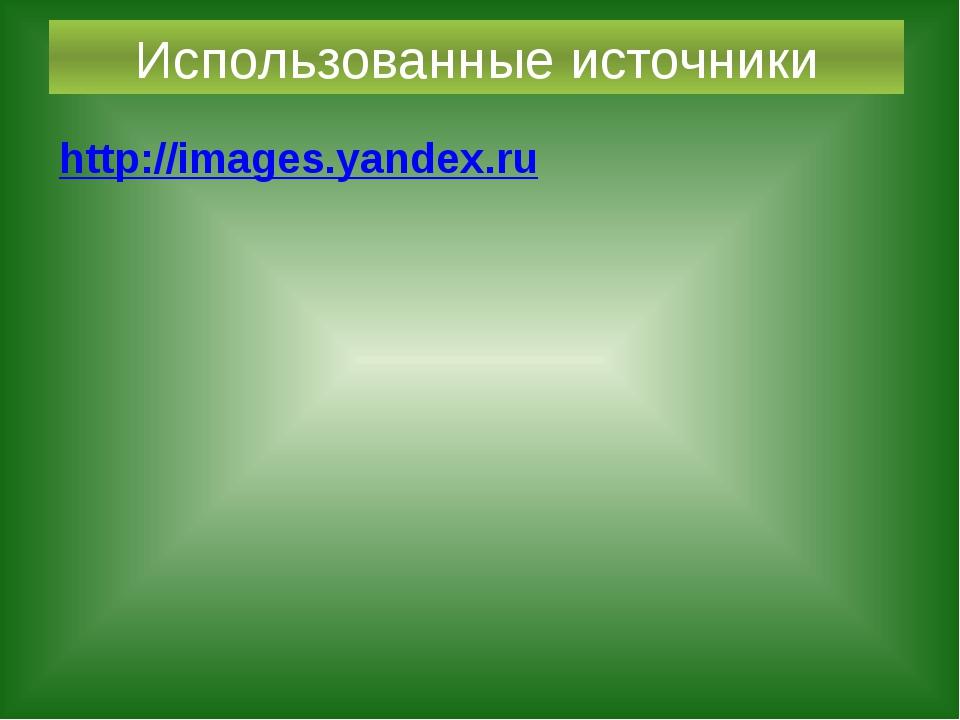 Использованные источники http://images.yandex.ru