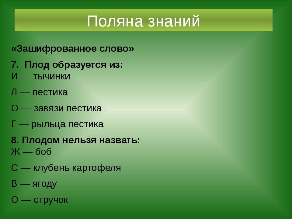 Поляна знаний «Зашифрованное слово» 7. Плод образуется из: И — тычинки Л — пе...